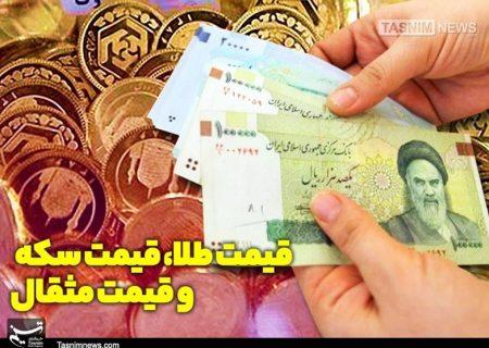 قیمت طلا، قیمت دلار، قیمت سکه و قیمت ارز امروز ۱۴۰۰/۰۶/۲۷