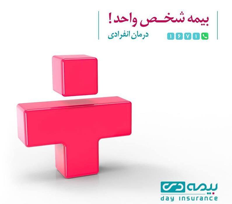 تحولی نو در صنعت بیمه: کمپین بزرگ «شخص واحد» بیمه دی آغازگر خدمتی متفاوت در کمپین های بیمه درمانی کشور