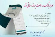 نسخه ios همراه بانک رسالت بروزرسانی شد