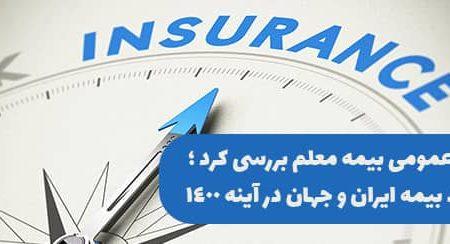 روابط عمومی بیمه معلم بررسی کرد؛ صنعت بیمه ایران و جهان در آینه ۱۴۰۰