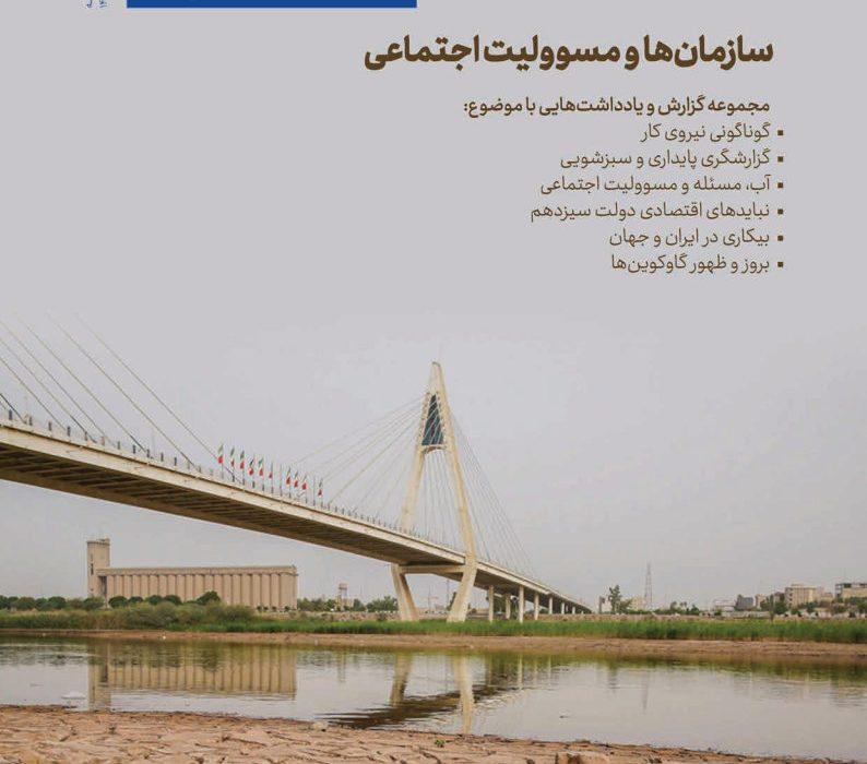 بیست و ششمین شماره نشریه آفتاب خاورمیانه منتشر شد