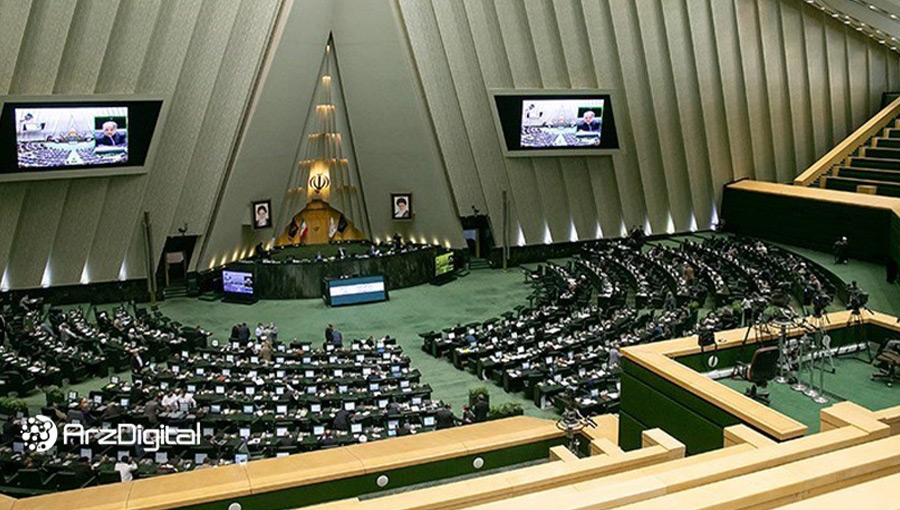 گزارش کامل: روز پرکار مجلس درباره ارزهای دیجیتال؛ قانونگذاری اولویت مجلس و دولت + ویدئو