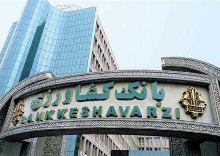 درخشش حوزه بین الملل بانک کشاورزی در نظام بانکی کشور