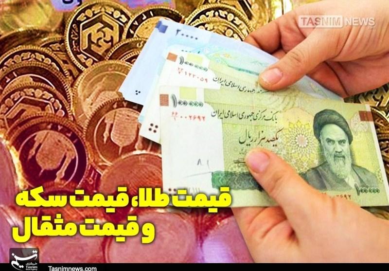 قیمت طلا، قیمت دلار، قیمت سکه و قیمت ارز امروز ۱۴۰۰/۰۷/۲۷