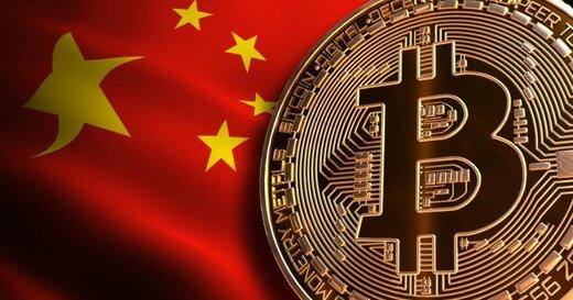ضربه کاری چین به صنعت استخراج رمز ارز