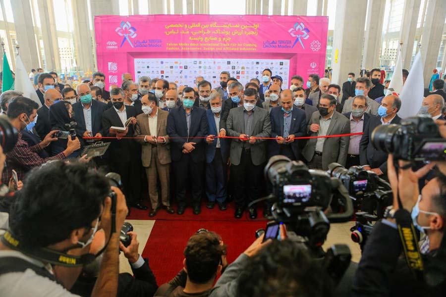 اولین نمایشگاه بین المللی و تخصصی زنجیره ارزشپوشاک، طراحی، مد، لباس، چرم و صنایع وابسته (تهران مدکس) افتتاح شد