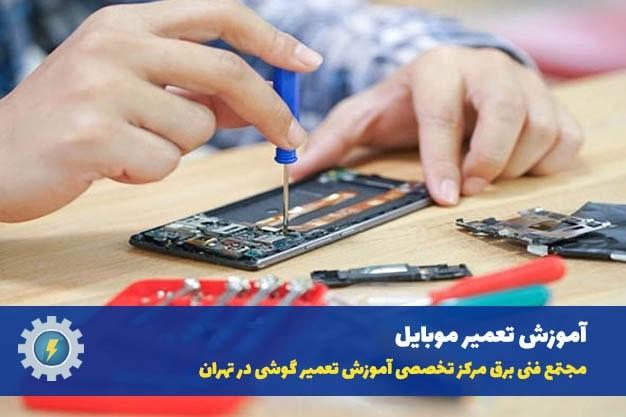 آموزش تعمیرات موبایل اولین قدم برای راه اندازی شغلی پردرآمد در ایران